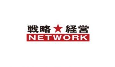 戦略経営ネットワーク協同組合(北海道札幌市)と包括連携協定を締結