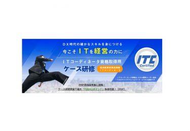 ITコーディネータ/ケース研修実施機関として認定